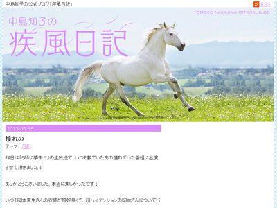 中島知子のオフィシャルブログ