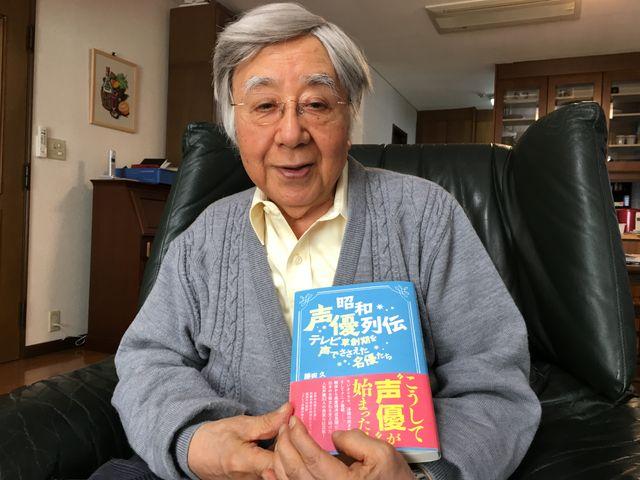 声優歴70年! 勝田久