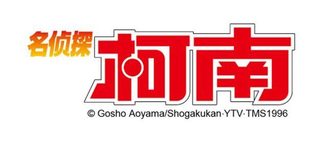 「名探偵コナン」中国語ロゴ