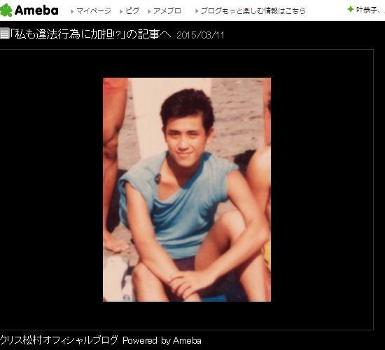 「美男」と言われていたころのクリス松村 ※画像はブログのスクリーンショット