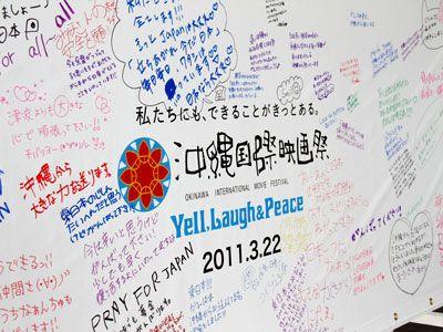 会場内に30以上設置され、約4万人分のメッセージが寄せられたボード