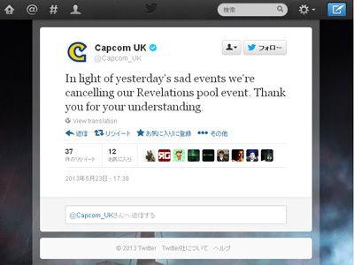 キャンセルを知らせるCapcom UKのツイッターアカウント