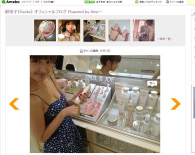 谷間がチラリ! - 画像は紗栄子オフィシャルブログのスクリーンショット