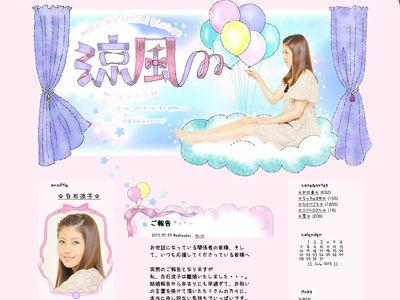 白石涼子のオフィシャルブログ