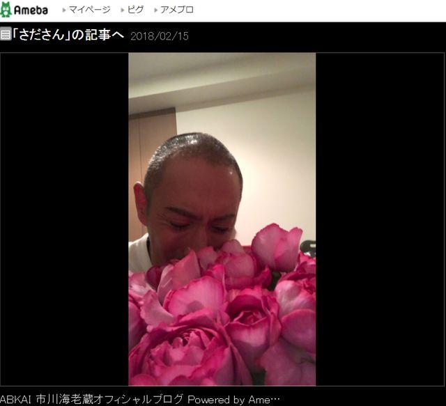 さだまさしからのバラと市川海老蔵(市川海老蔵オフィシャルブログのスクリーンショット)