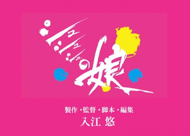 入江悠監督、最新作が始動『シュシュシュの娘』