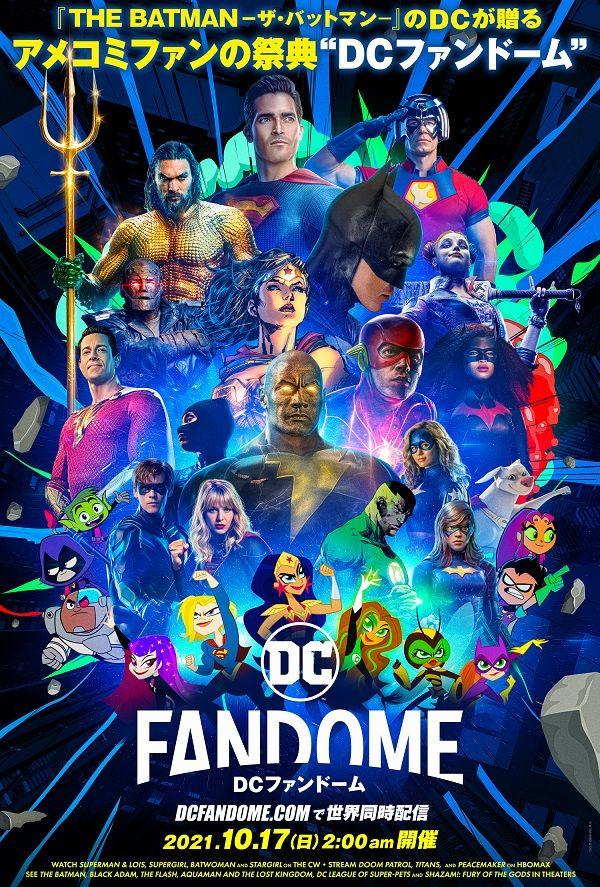 DCの人気キャラクターがズラリ!「DCファンドーム」キーアート