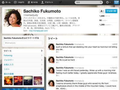 福本幸子のツイッター