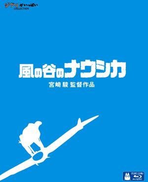 姫姉さま~!-『風の谷のナウシカ』のブルーレイディスクパッケージ