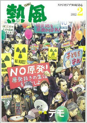 小冊子「熱風」第10巻第2号(2月10日発行)-表紙より引用