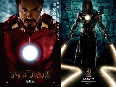 映画『アイアンマン2』日本版ポスターとアメリカ版ポスター