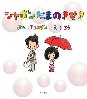 SMAP中居がシナリオ&読み聞かせに初挑戦! -絵本表紙より