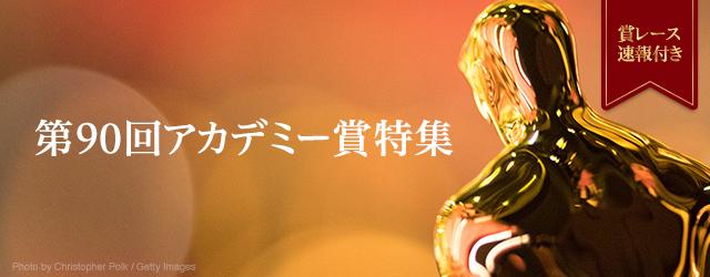 2018年 第90回アカデミー賞特集
