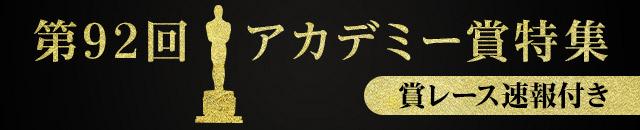 第92回アカデミー賞(2020年)特集