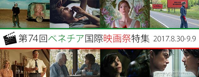 第74回ベネチア国際映画祭特集
