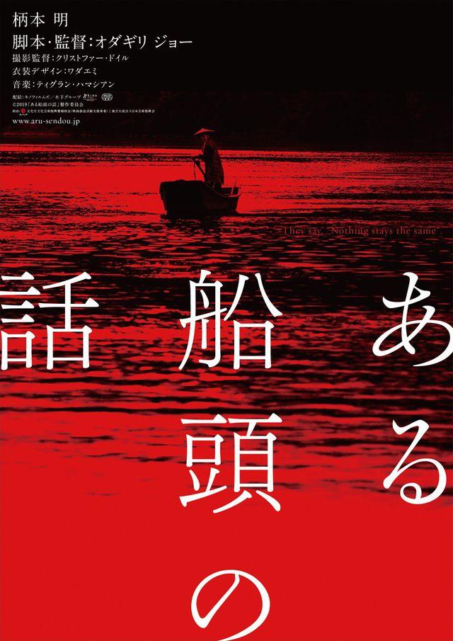 映画のキーカラーでもある「赤」をベースにしたポスタービジュアル