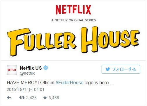 変わらないこともいいことです! - 画像は米NetflixのTwitterのスクリーンショット