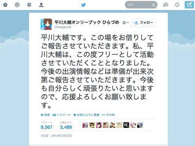 平川大輔がフリー転身を明かした「平川大輔オンリーブック ひらづめ」オフィシャルツイッター