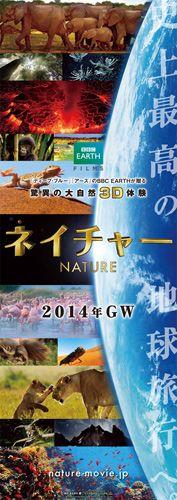 「壮大な『水』の旅の物語」がテーマの『ネイチャー』
