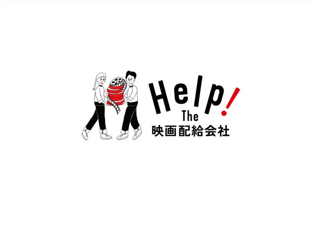 「Help! The 映画配給会社プロジェクト」ロゴ