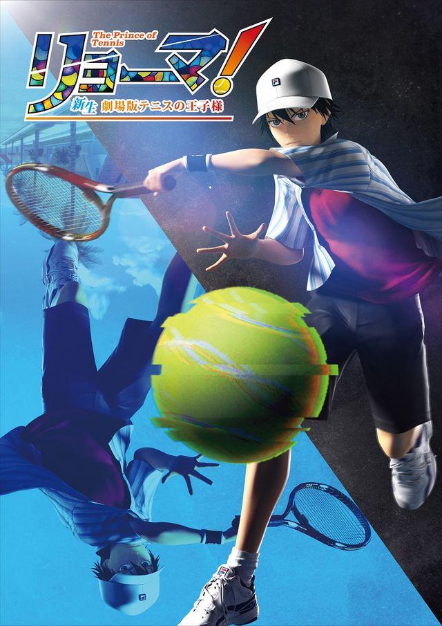 『リョーマ! The Prince of Tennis 新生劇場版テニスの王子様』