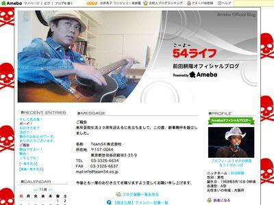 長男を「將月(しょうげつ)」と名付けたことを明かした前田耕陽のオフィシャルブログ