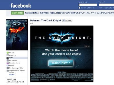 映画をオンラインで観ることが、当たり前の時代となっていくのか?-米の『ダークナイト』Facebookオフィシャルページ
