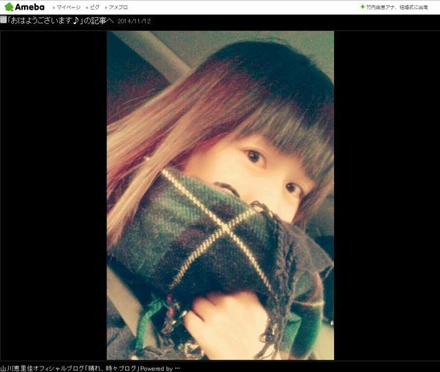 すっぴんを披露した山川恵里佳 - 画像はブログのスクリーンショット