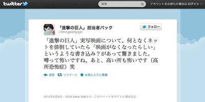映画化中止のうわさについての担当編集者のツイート