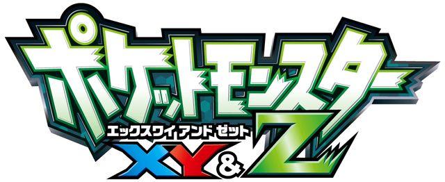 第1シリーズの放送から18年!まだまだ続くポケモン新シリーズ「ポケットモンスター XY & Z」
