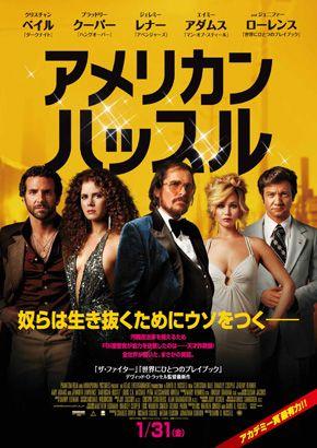 1月31日(金)は『アメリカン・ハッスル』を1,000円で観よう!