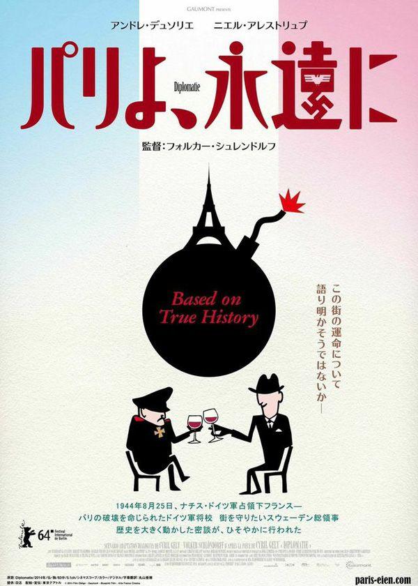 パリを守りたい男と破壊を命じられた男の攻防! - 映画『パリよ、永遠に』ティザービジュアル