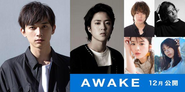 左から吉沢亮、若葉竜也、右上段:落合モトキ、寛一郎、右下段:馬場ふみか、森矢カンナ