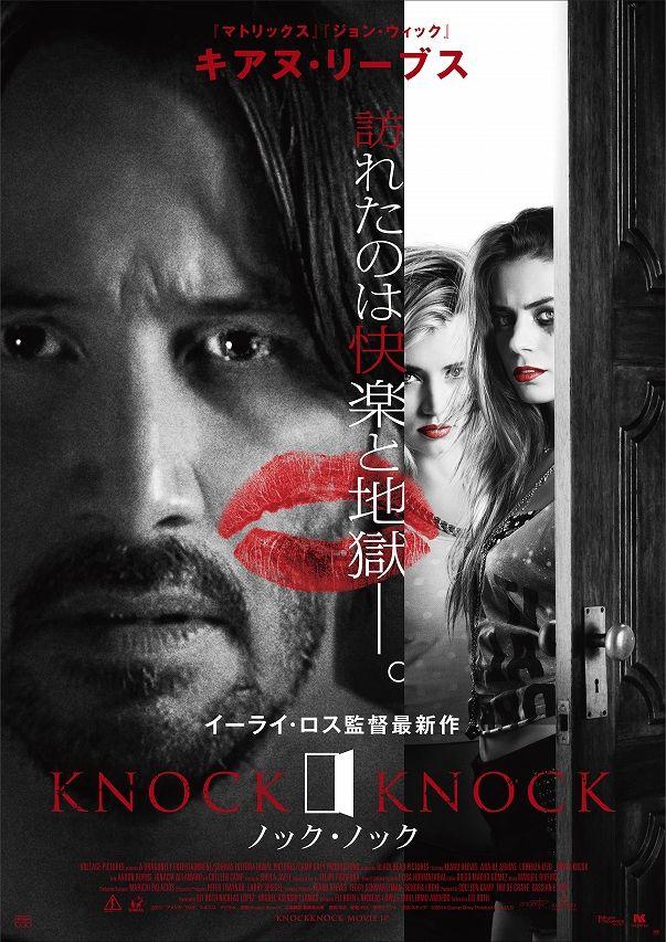 映画『ノック・ノック』メインビジュアル