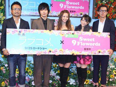 左から平川雄一朗監督、田中圭、香里奈、北乃きい、渡部篤郎