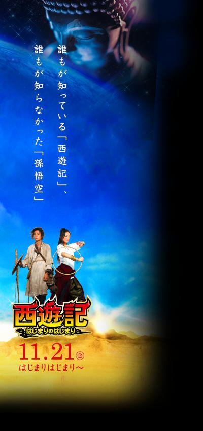 映画『西遊記~はじまりのはじまり~』公式サイト