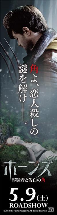 映画『ホーンズ 容疑者と告白の角』公式サイト