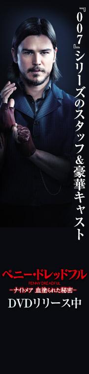 「ペニー・ドレッドフル ~ナイトメア 血塗られた秘密~」特集:衝撃シーン6連発