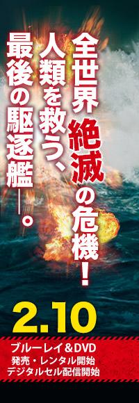"""海版『アルマゲドン』!?爆破王マイケル・ベイが描く""""感染爆発""""に立ち向かう一隻のイージス"""