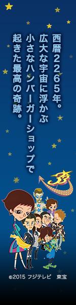 映画『ギャラクシー街道』Blu-ray&DVD公式サイト