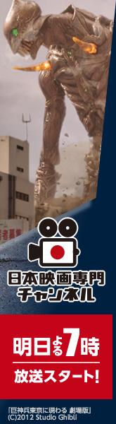 ゴジラ2016|日本映画専門チャンネル
