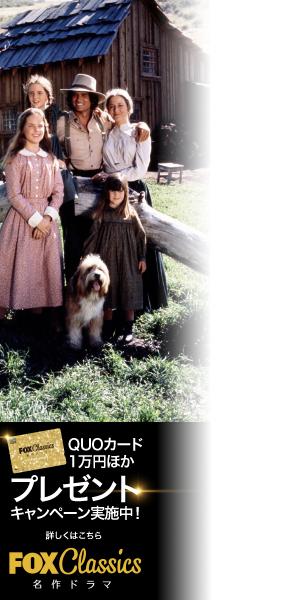 FOXクラシック 名作ドラマ 開局1周年記念!「大草原の小さな家」ゴールド・ラッシュ プレゼントキャンペーン
