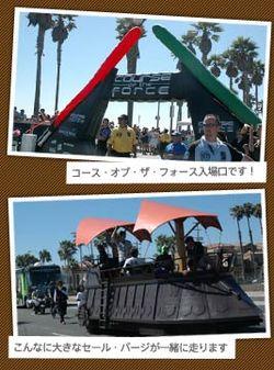 コース・オブ・ザ・フォース入場口です!