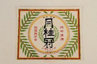 昭和の月桂冠のラベル