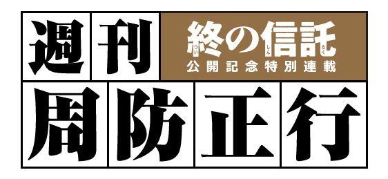 映画『終の信託』公開記念特別連載~週刊周防正行 第7回~