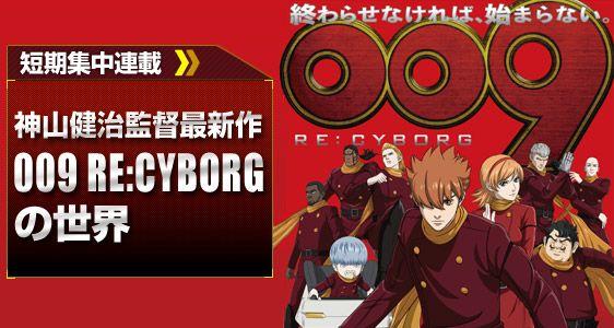『009 RE:CYBORG』特集