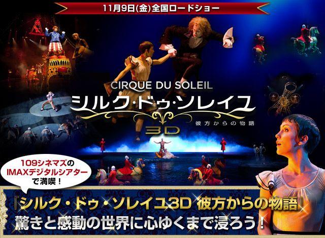 シルク・ドゥ・ソレイユ3D 彼方からの物語
