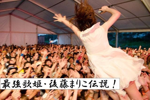 過激ライブで話題の最強歌姫・後藤まりこ伝説!