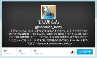 Twitterで@moriemon_todayをフォロー