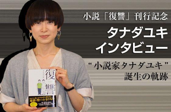 小説「復讐」刊行記念 タナダユキ インタビュー